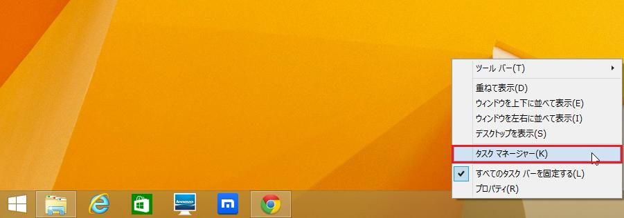 Windows8 タスクマネージャーの開き方と見方3 タスクバー上で右クリックしタスクマネージャーを選択