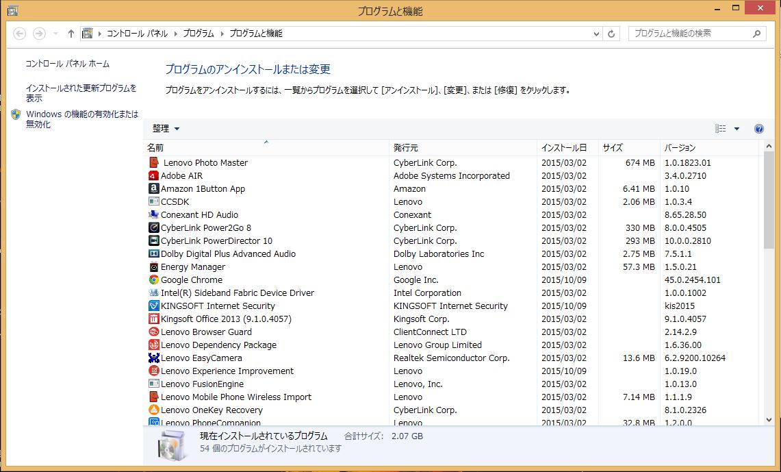 Windows8 不要なプログラムの削除(アンインストール)の方法2 プログラムと機能の画面