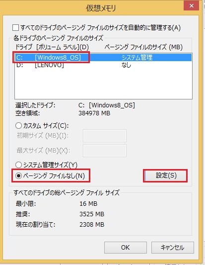 Windows8 仮想メモリ(ページファイリング)を正しく設定してパソコンを最適化する8 Cドライブを選択しページングファイルにチェックを入れた後に設定を選択