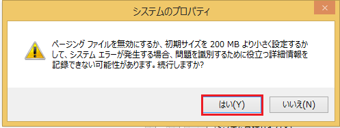 Windows8 仮想メモリ(ページファイリング)を正しく設定してパソコンを最適化する9 警告の画面が出るのではいを選択