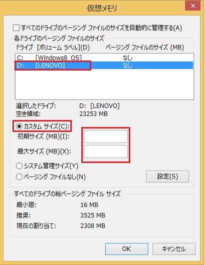 Windows8 仮想メモリ(ページファイリング)を正しく設定してパソコンを最適化する11 Dドライブを選択しカスタムサイズのチェックを入れる