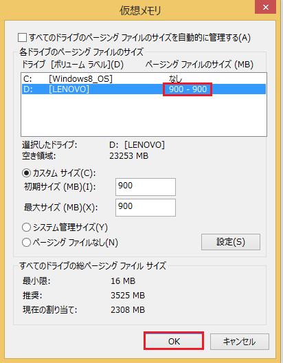 Windows8 仮想メモリ(ページファイリング)を正しく設定してパソコンを最適化する13 Dドライブのページングサイズが900から900になっていることを確認しokボタンを選択