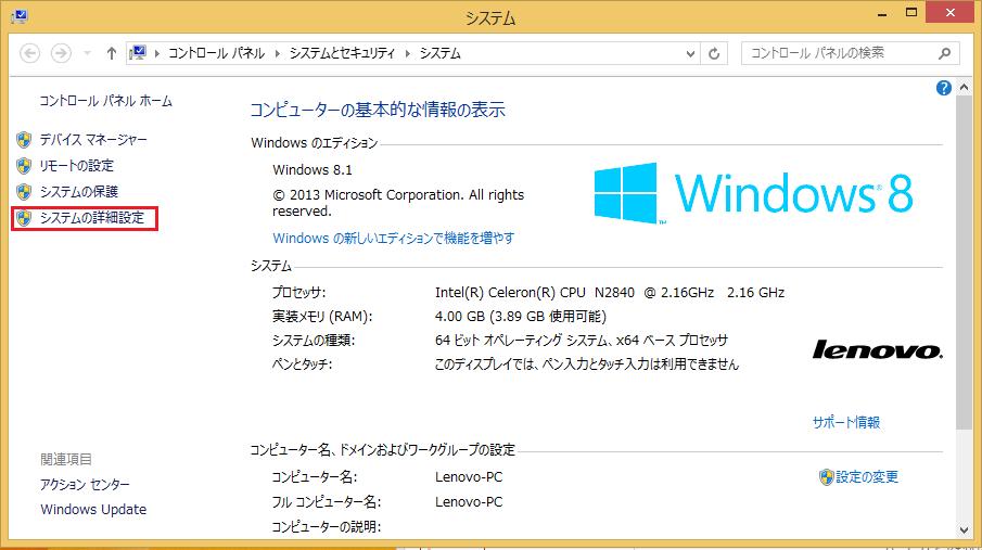 Windows8 仮想メモリ(ページファイリング)を正しく設定してパソコンを最適化する3 システムの画面で左側にあるシステムの詳細を選択