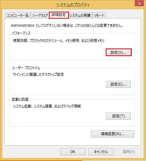Windows8 仮想メモリ(ページファイリング)を正しく設定してパソコンを最適化する4 システムのプロパティの画面で上のタブにある詳細設定を選択しパフォーマンスの中にある設定を選択