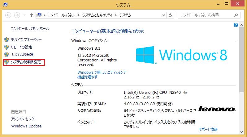 Windows8 視覚効果の設定の仕方2 システムの画面が開くので左側にあるシステムの詳細をクリック