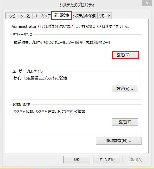 Windows8 視覚効果の設定の仕方3 システムのプロパティの画面が開くのでパフォーマンスの中にある設定をクリック
