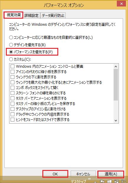 Windows8 視覚効果の設定の仕方4 パフォーマンスオプションの画面が開くのでパフォーマンスを優先にするにチェックを入れて適用ボタンをクリック