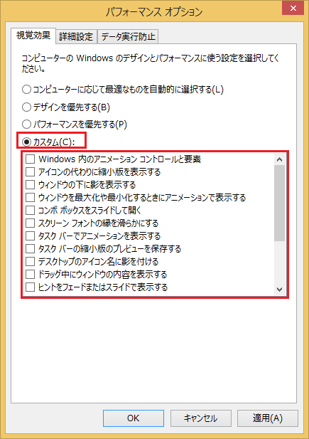 Windows8 視覚効果の設定の仕方5 パフォーマンスのオプションの画面でデザインが気に入らない様であればカスタムを選択