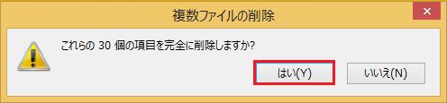 Windows8 ゴミ箱を空にする2 これらの30個の項目を完全に削除しますかという画面が出るのではいを選択