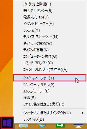 Windows8 タスクマネージャーの開き方と見方1 左下にあるスタートボタンを右クリックしタスクマネージャーを選択