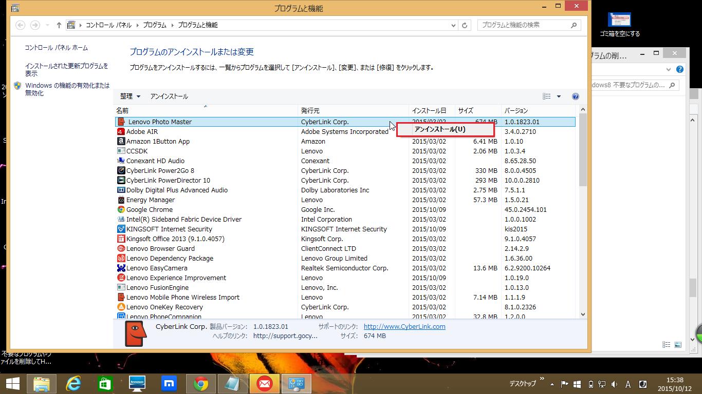 Windows8 不要なプログラムの削除(アンインストール)の方法3 削除したいプログラムを一度左クリックして右クリックしアンインストールを選択