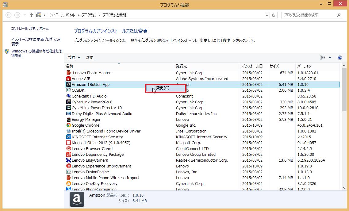 Windows8 不要なプログラムの削除(アンインストール)の方法4 プログラムの中には変更と出てきますがその場合も変更をクリックして大丈夫です