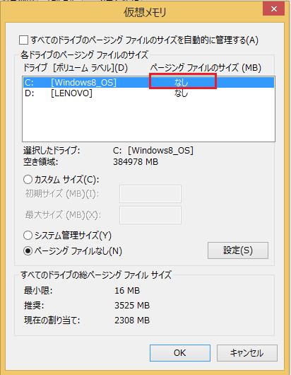 Windows8 仮想メモリ(ページファイリング)を正しく設定してパソコンを最適化する10 Cドライブのページングファイルが無しになったことを確認