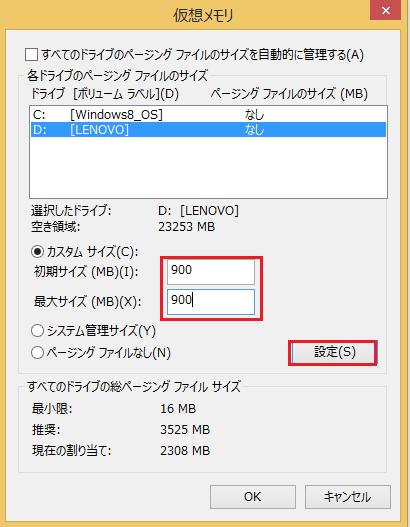 Windows8 仮想メモリ(ページファイリング)を正しく設定してパソコンを最適化する12 先ほど出した私のパソコンでは900MBが最適な数字だったのでカスタムサイズの初期サイズと最大サイズに900と数字を入れる