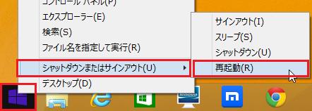 Windows8 仮想メモリ(ページファイリング)を正しく設定してパソコンを最適化する14 再起動しないと有効にならないので左下にあるスタートボタンを右クリックし再起動を選択