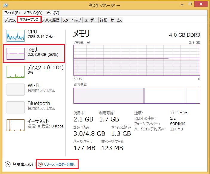 Windows8 仮想メモリ(ページファイリング)を正しく設定してパソコンを最適化する15 再起動後タスクマネージャーを開き下にあるリソースモニターを開くをクリック