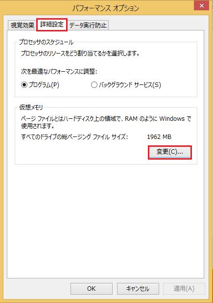 Windows8 仮想メモリ(ページファイリング)を正しく設定してパソコンを最適化する5 パフォーマンスオプションの画面で上のタブの詳細設定を選択し変更を選択