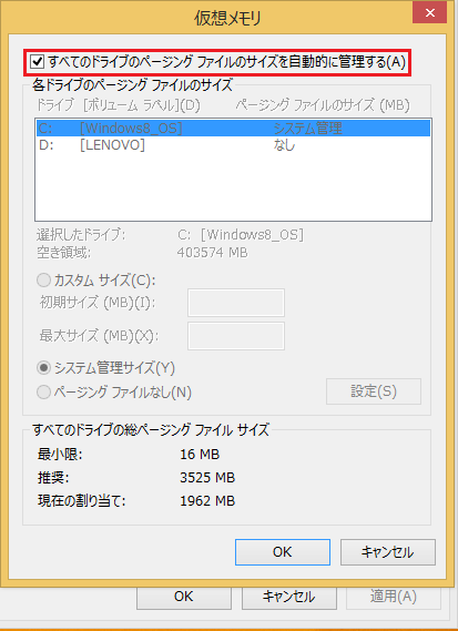 Windows8 仮想メモリ(ページファイリング)を正しく設定してパソコンを最適化する6 初期設定ではすべてのドライブのページングファイルのサイズを自動的に管理するにチェックが入っている