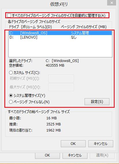 Windows8 仮想メモリ(ページファイリング)を正しく設定してパソコンを最適化する7 すべてのドライブのページングファイルのサイズを自動的に管理するのチェックを外すとドライブやカスタムサイズなどを選択できるようになる
