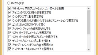 Windows8/8.1 視覚効果の設定の仕方