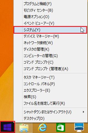 Windows8 視覚効果の設定の仕方1 スタートボタンを右クリックしてシステムを選択
