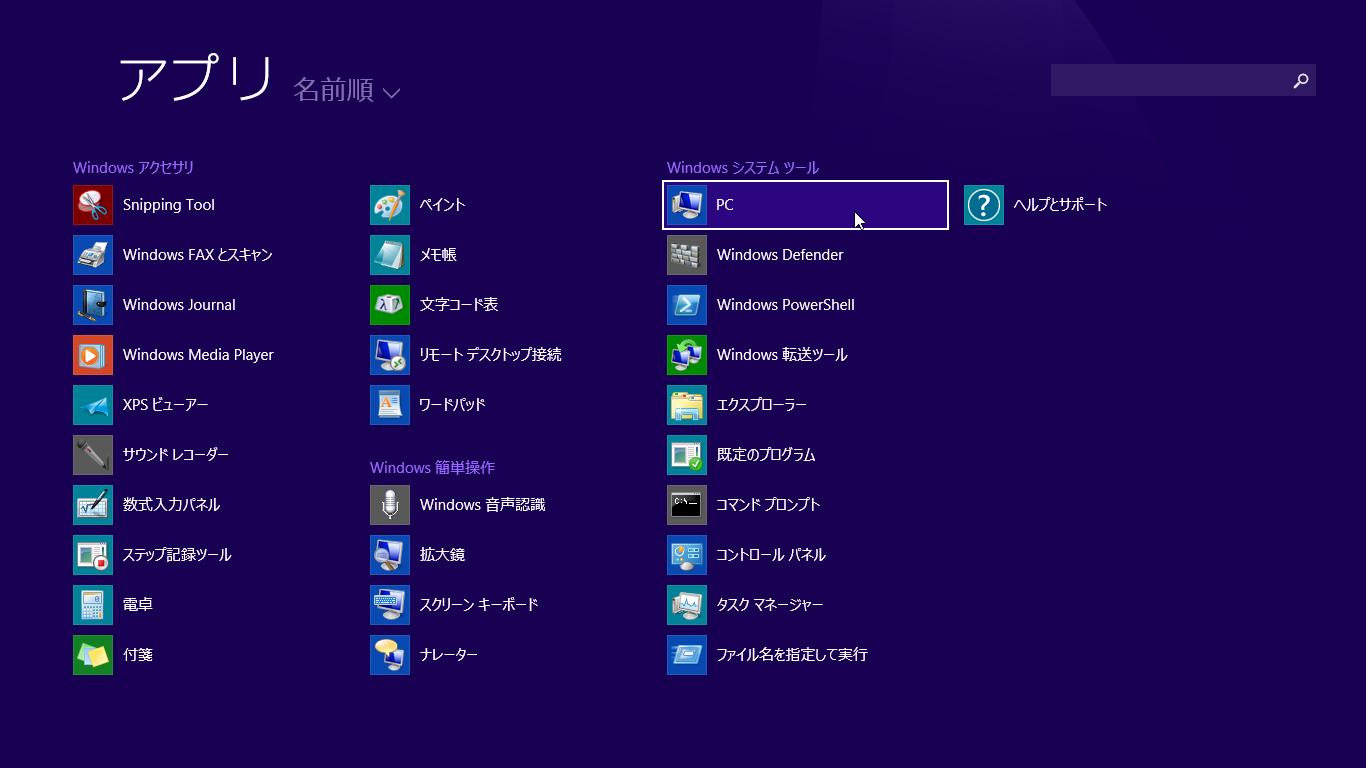 Windows8 8.1 HDD(ハードディスク)の空き容量を調べる5 PCというアイコンがあるので選択する