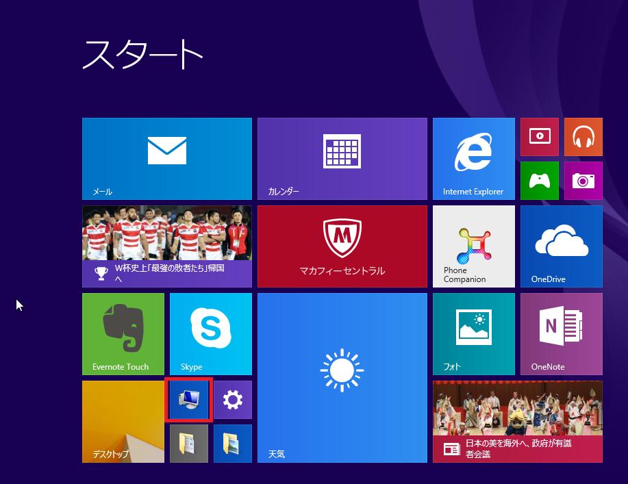 Windows8 8.1 HDD(ハードディスク)の空き容量を調べる2 スタート画面でパソコンのアイコンをクリック