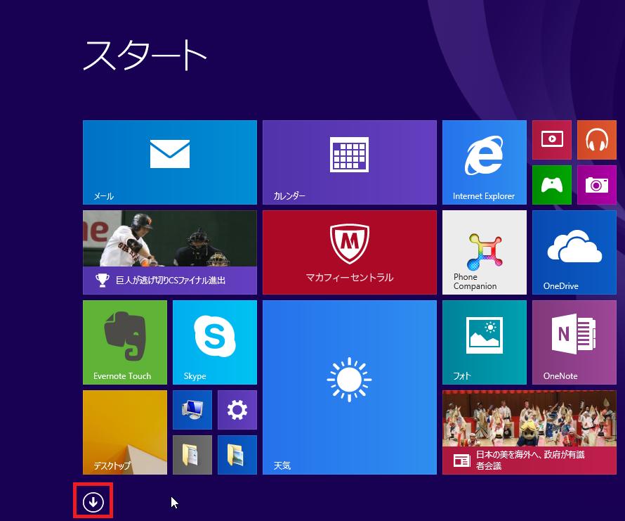 Windows8 8.1 HDD(ハードディスク)の空き容量を調べる3 パソコンのアイコンがない場合は左下にある下向きの矢印をクリック