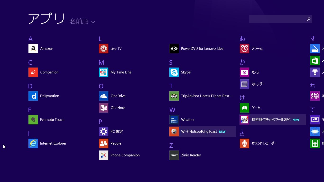 Windows8 8.1 HDD(ハードディスク)の空き容量を調べる4 アプリの画面になるのでキーボードの右向きの矢印を使って右に移動する