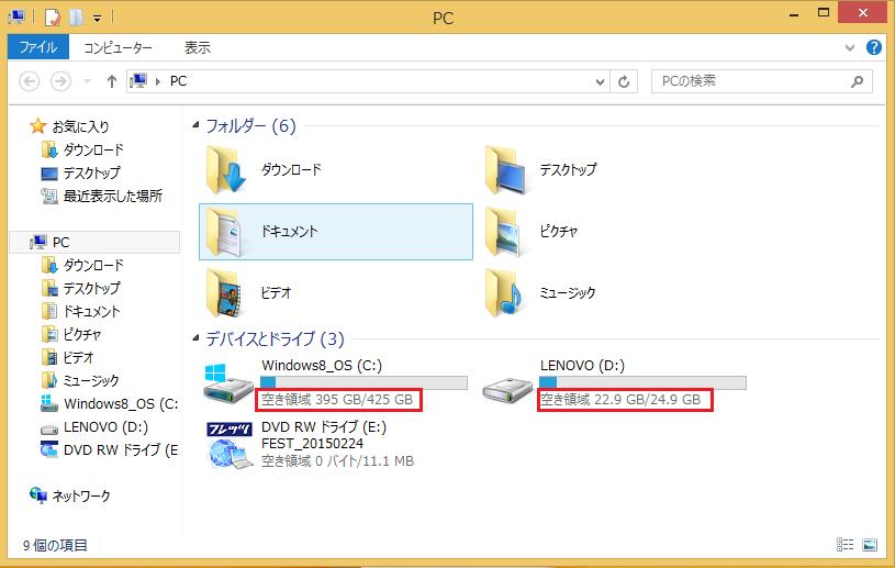 Windows8 8.1 HDD(ハードディスク)の空き容量を調べる6 コンピューターの画面が開くので空き容量を確認する