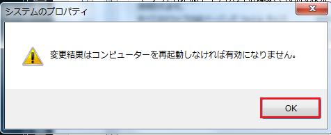 検索結果はコンピューターを再起動しなければなりませんと出るのでOKボタンを押す