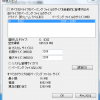 Windows7 仮想メモリ(ページファイリング)を正しく設定してパソコンを最適化する