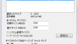 Windows7 仮想メモリ(ページファイル)を正しく設定してパソコンを最適化する