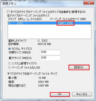 設定のボタンを押しドライブのページングファイルのサイズが2200になった事を確認しOKボタンを押す