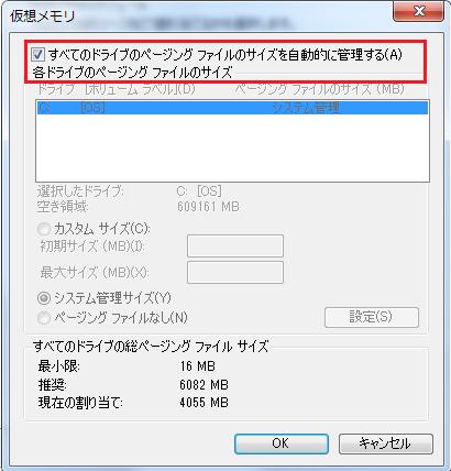 初期設定ではすべてのドライブのページングファイルのサイズを自動的に管理するにチェックが入っている