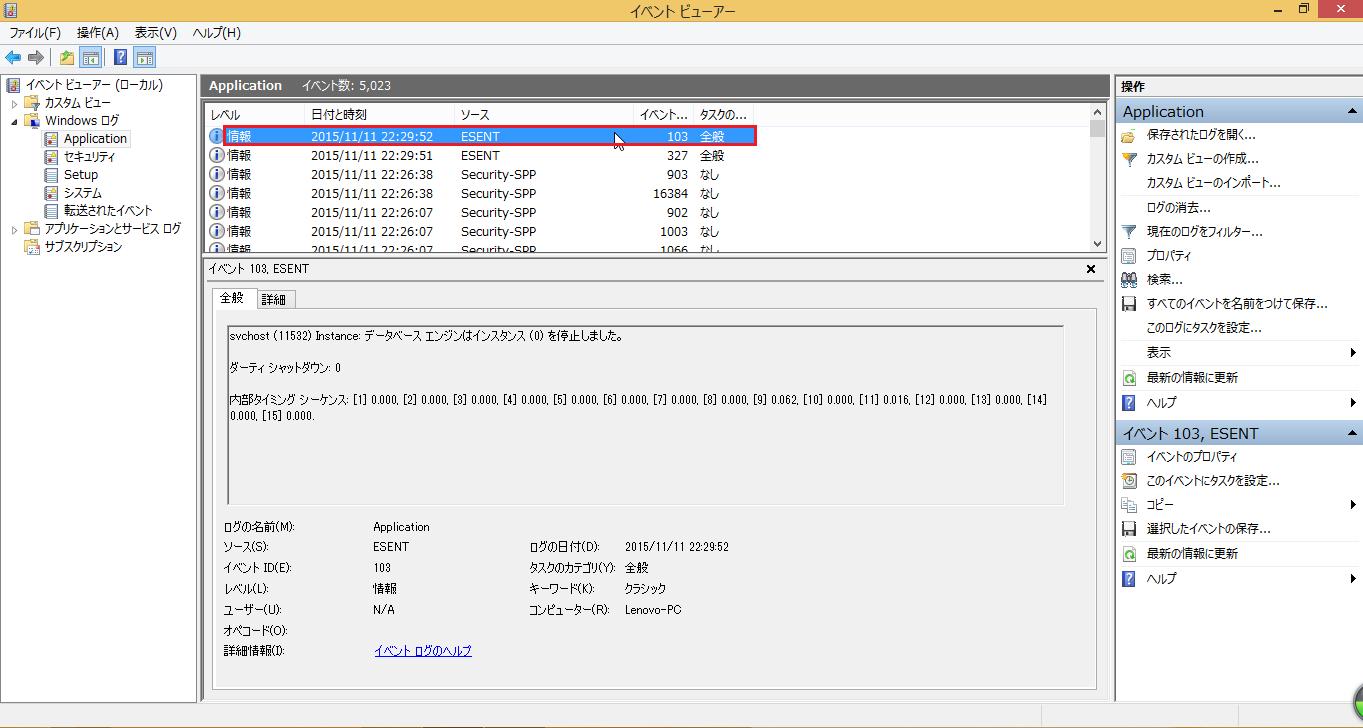 Windows8/8.1 コマンドプロンプトのchkdsk(チェックディスク)のログの確認方法5