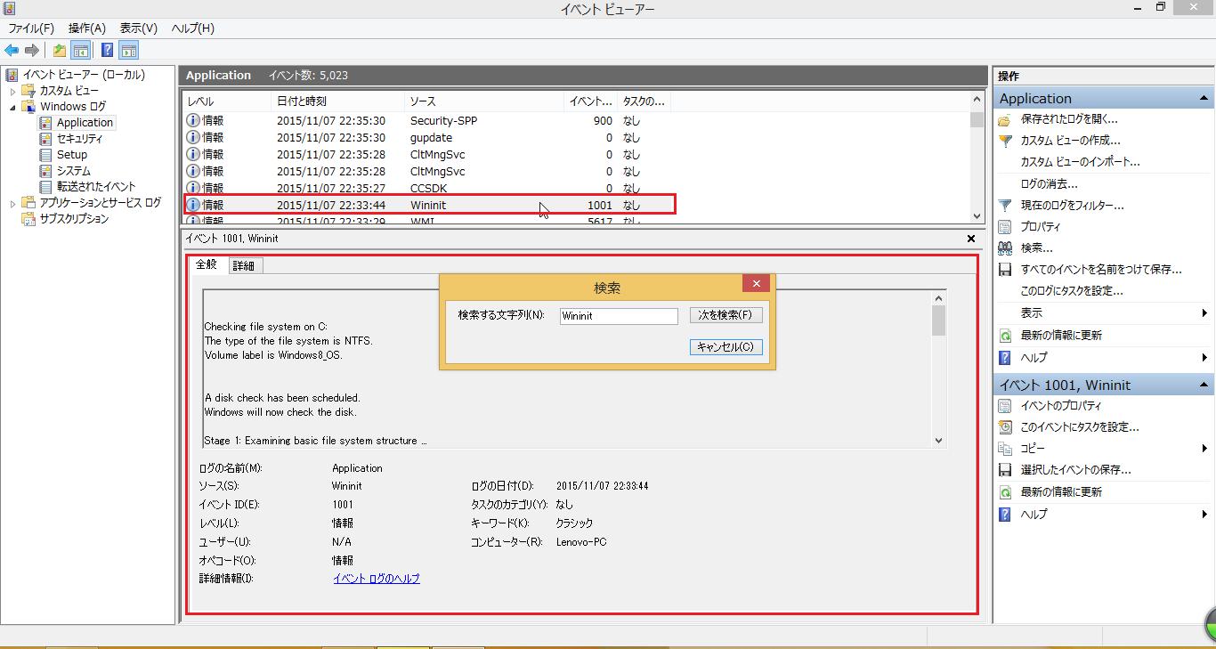 Windows8/8.1 コマンドプロンプトのchkdsk(チェックディスク)のログの確認方法7