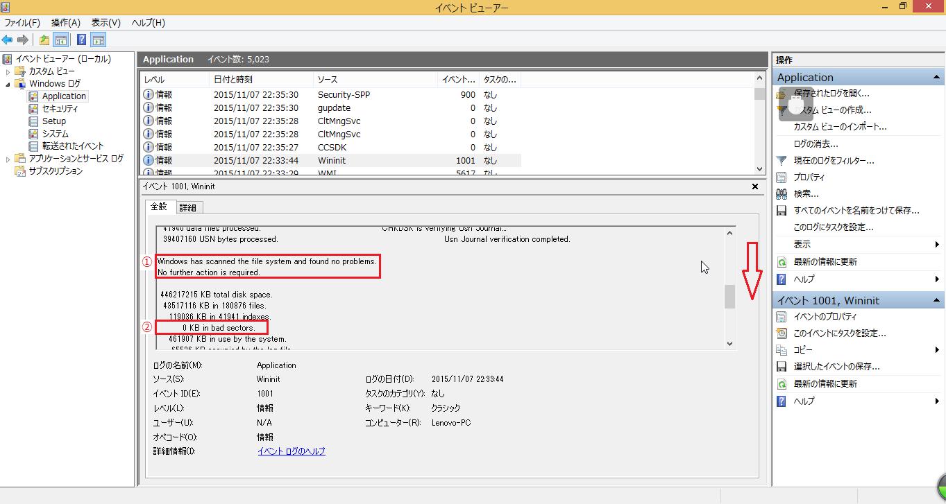 Windows8/8.1 コマンドプロンプトのchkdsk(チェックディスク)のログの確認方法9