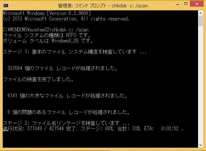 Windows8/8.1 コマンドプロンプトからのchkdsk(チェックディスク)に使い方の案内3