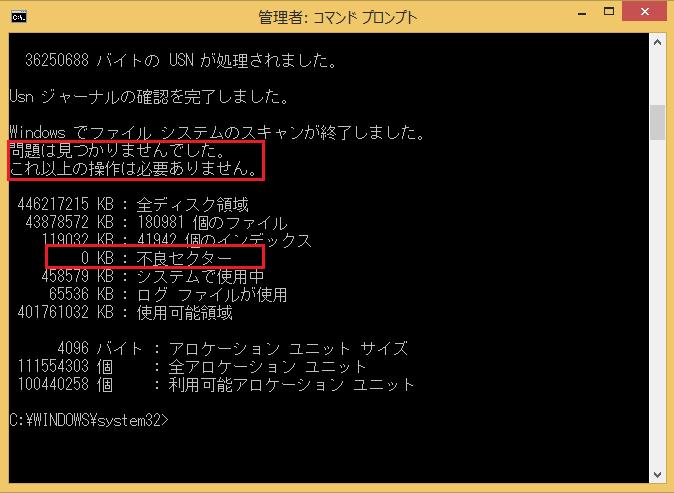 Windows8/8.1 コマンドプロンプトからのchkdsk(チェックディスク)に使い方の案内4