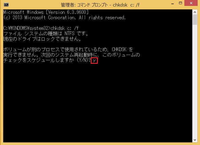 Windows8/8.1 コマンドプロンプトからのchkdsk(チェックディスク)に使い方の案内5