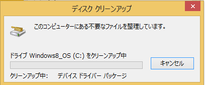 Windows8 システムファイルのクリーンアップのやり方の手順12