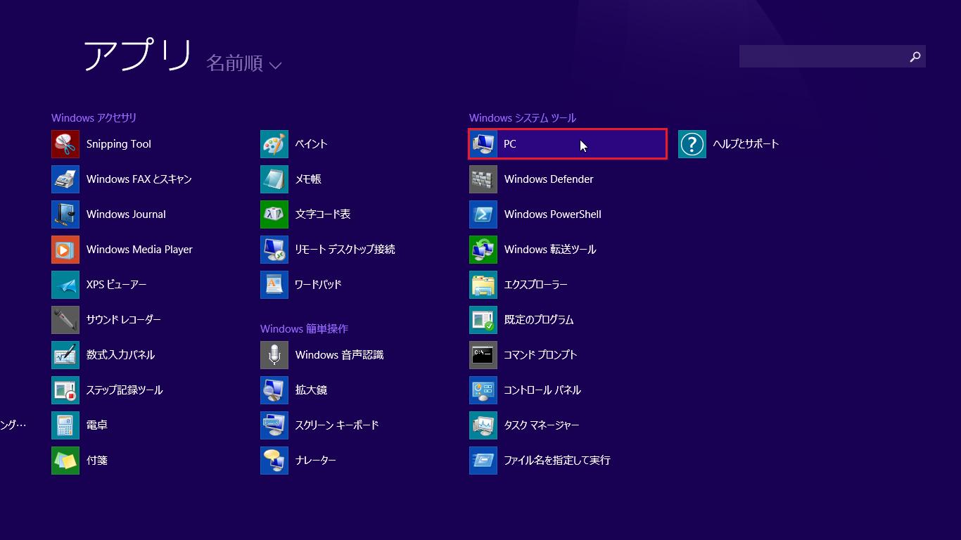 Windows8 システムファイルのクリーンアップのやり方の手順4