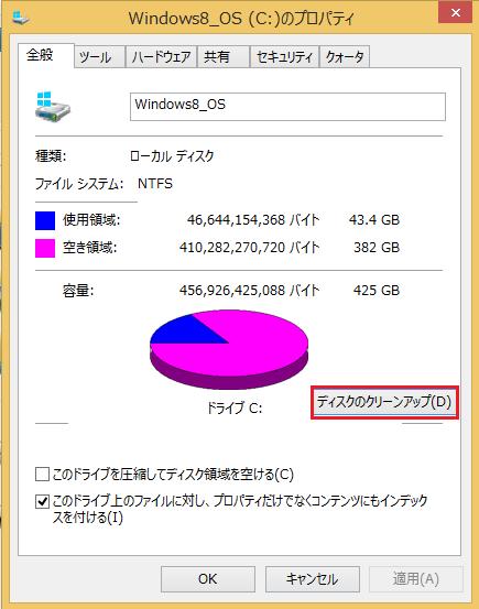 Windows8 システムファイルのクリーンアップのやり方の手順6