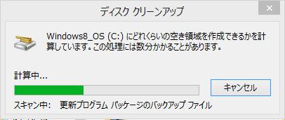Windows8 システムファイルのクリーンアップのやり方の手順9