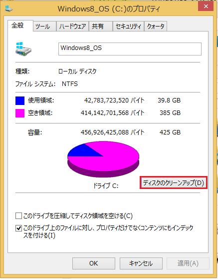 Windows8/8.1 最新のシステム復元ファイル以外の古い復元ファイルを削除する1