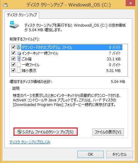 Windows8/8.1 最新のシステム復元ファイル以外の古い復元ファイルを削除する3