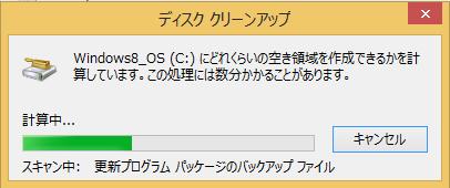Windows8/8.1 最新のシステム復元ファイル以外の古い復元ファイルを削除する4