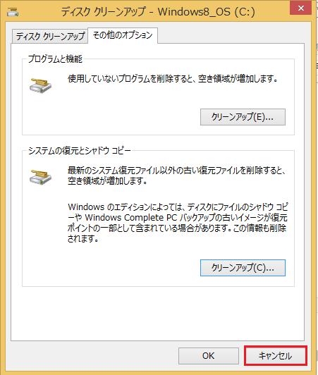 Windows8/8.1 最新のシステム復元ファイル以外の古い復元ファイルを削除する7