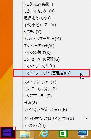 Windows8/8.1 コマンドプロンプトからのchkdsk(チェックディスク)に使い方の案内1